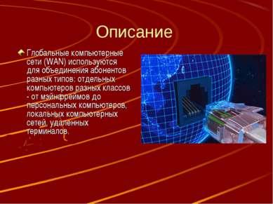 Описание Глобальные компьютерные сети (WAN) используются для объединения абон...