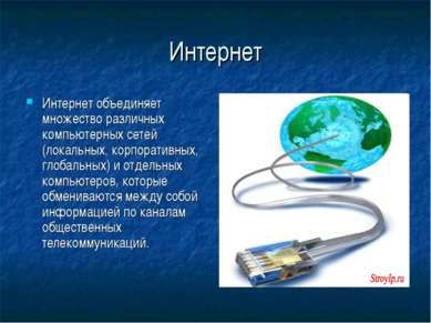 Интернет Интернет объединяет множество различных компьютерных сетей (локальны...