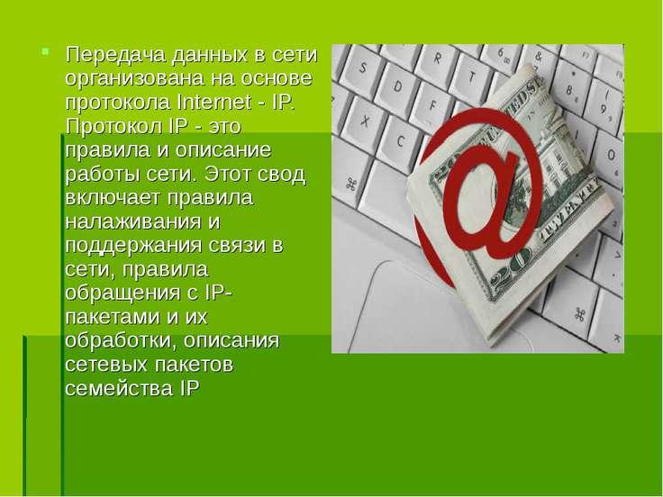 Передача данных в сети организована на основе протокола Internet - IP. Проток...