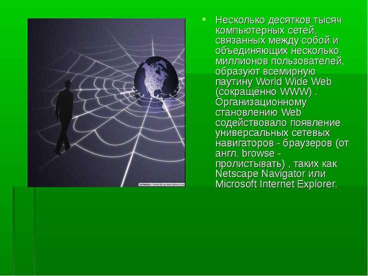 Несколько десятков тысяч компьютерных сетей, связанных между собой и объединя...