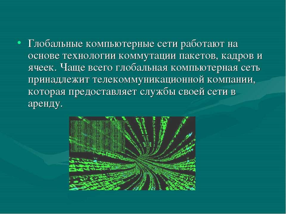 Глобальные компьютерные сети работают на основе технологии коммутации пакетов...