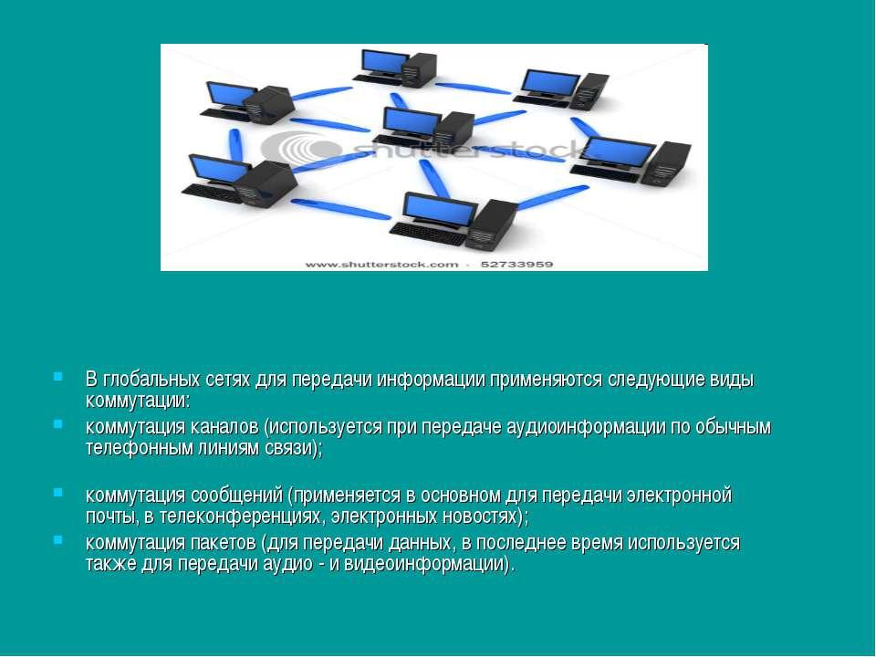 В глобальных сетях для передачи информации применяются следующие виды коммута...