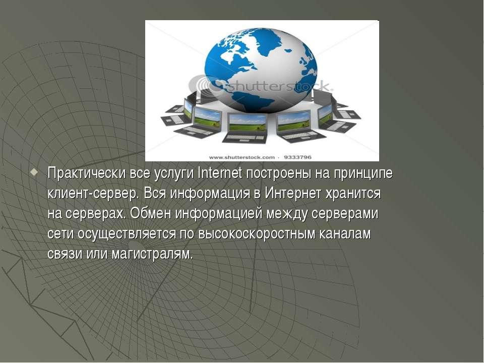 Практически все услуги Internet построены на принципе клиент-сервер. Вся инфо...