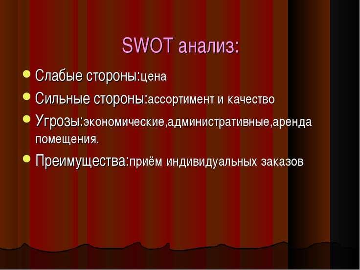 SWOT анализ: Слабые стороны:цена Сильные стороны:ассортимент и качество Угроз...