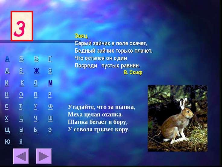 Заяц Серый зайчик в поле скачет, Бедный зайчик горько плачет. Что остался он ...