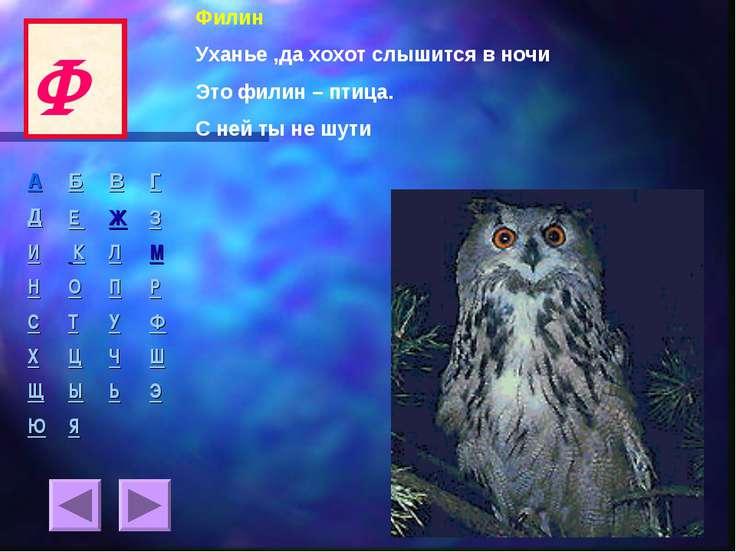 Филин Уханье ,да хохот слышится в ночи Это филин – птица. С ней ты не шути Ф ...