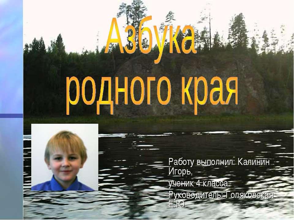 Работу выполнил: Калинин Игорь, ученик 4 класса Руководитель: Голяковская Е.Ю.