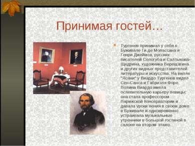 Принимая гостей… Тургенев принимал у себя в Буживале Ги де Мопассана и Генри ...