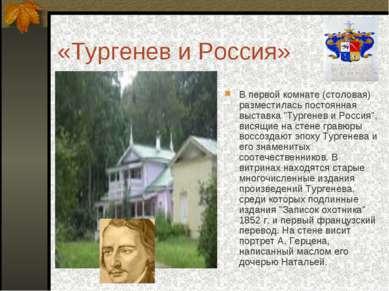 «Тургенев и Россия» В первой комнате (столовая) разместилась постоянная выста...