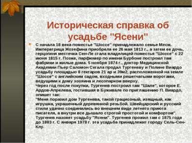 """Историческая справка об усадьбе """"Ясени"""" С начала 18 века поместье """"Шоссе"""" при..."""