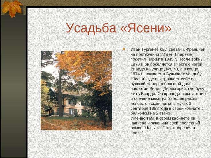 Усадьба «Ясени» Иван Тургенев был связан с Францией на протяжении 38 лет. Впе...