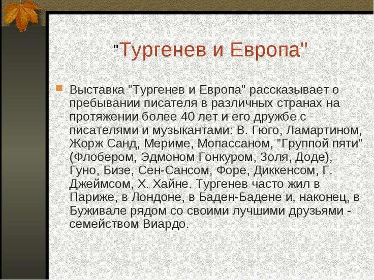 """""""Тургенев и Европа"""" Выставка """"Тургенев и Европа"""" рассказывает о пребывании пи..."""
