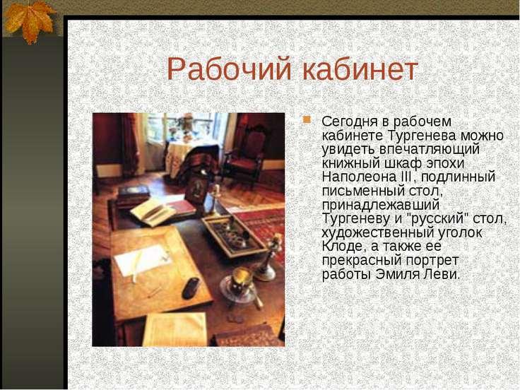 Рабочий кабинет Сегодня в рабочем кабинете Тургенева можно увидеть впечатляющ...
