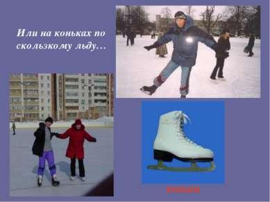 Или на коньках по скользкому льду… КОНЬКИ