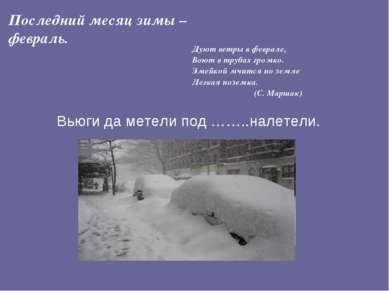 Вьюги да метели под ……..налетели. Последний месяц зимы – февраль. Дуют ветры ...