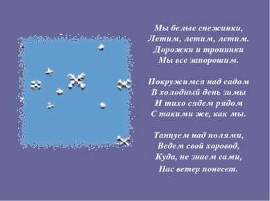 Мы белые снежинки, Летим, летим, летим. Дорожки и тропинки Мы все запороши...