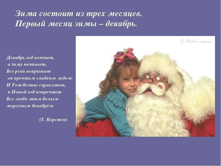 Зима состоит из трех месяцев. Первый месяц зимы – декабрь. Декабрь год кончае...