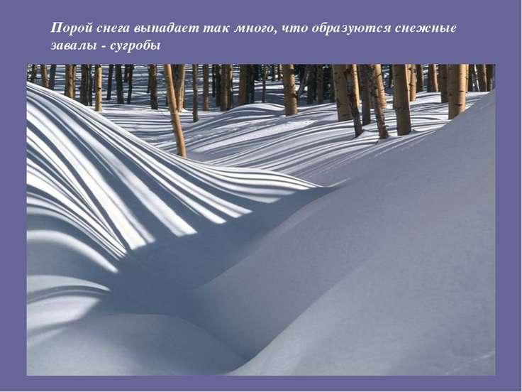 Порой снега выпадает так много, что образуются снежные завалы - сугробы