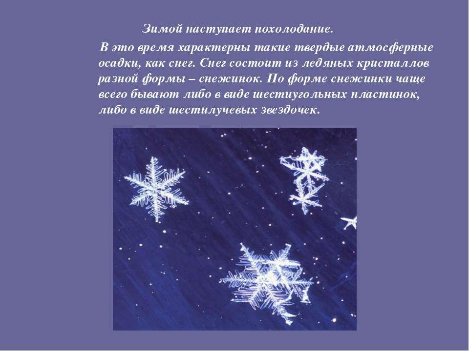 Зимой наступает похолодание. В это время характерны такие твердые атмосферные...