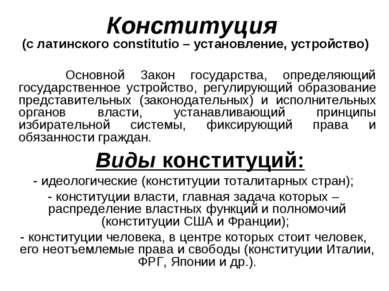Конституция (с латинского constitutio – установление, устройство) Основной За...