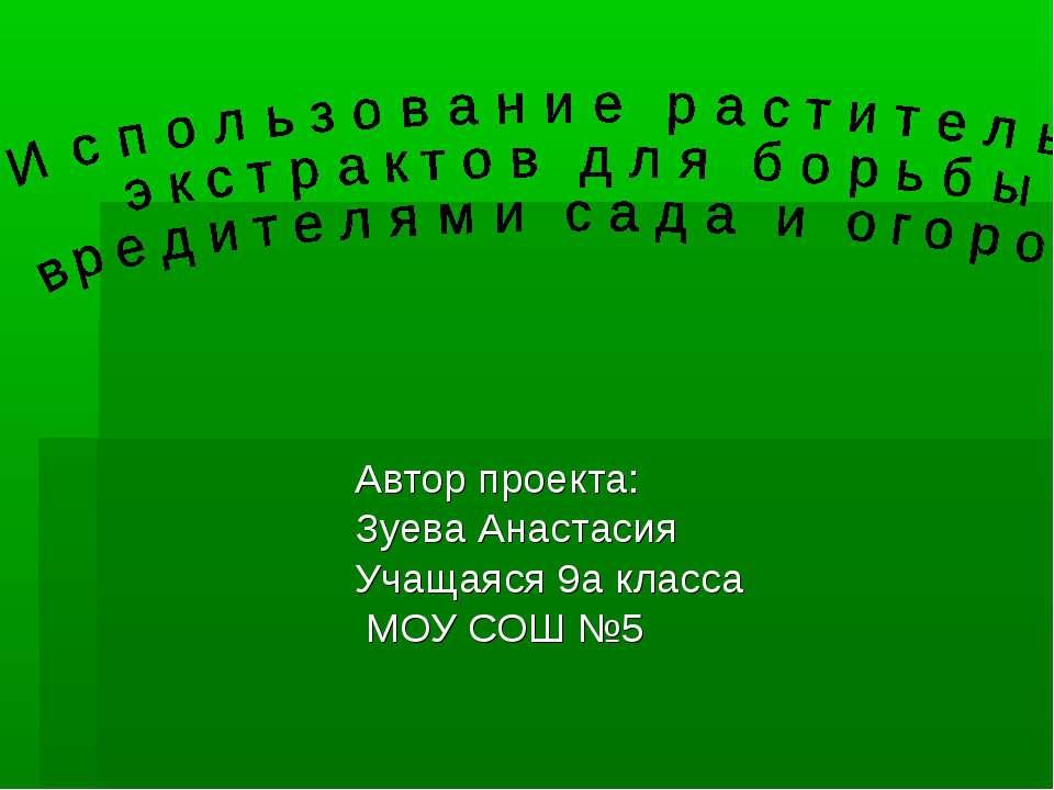 Автор проекта: Зуева Анастасия Учащаяся 9а класса МОУ СОШ №5
