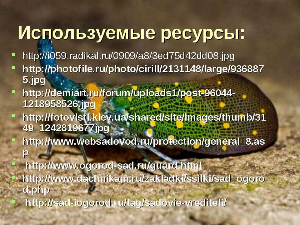Используемые ресурсы: http://i059.radikal.ru/0909/a8/3ed75d42dd08.jpg http://...