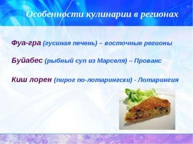 Особенности кулинарии в регионах Фуа-гра (гусиная печень) – восточные регионы...
