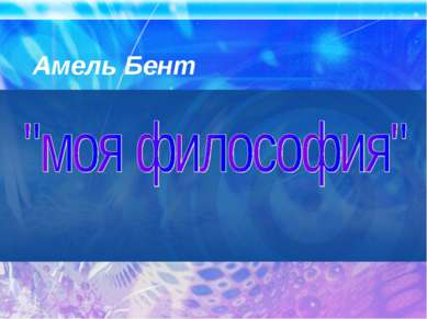 Амель Бент