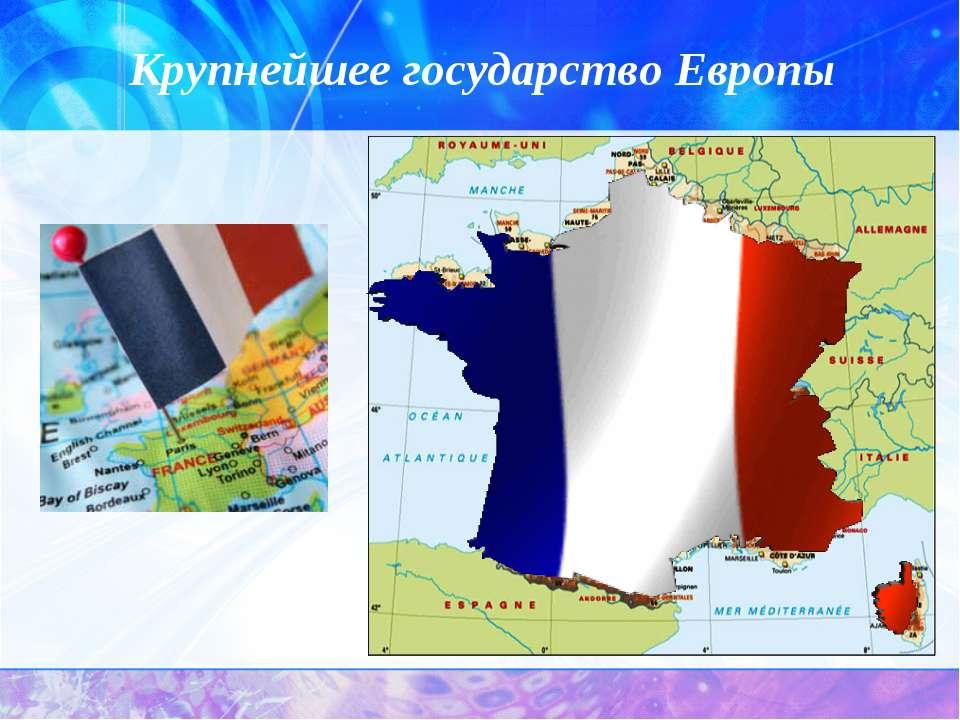 Крупнейшее государство Европы