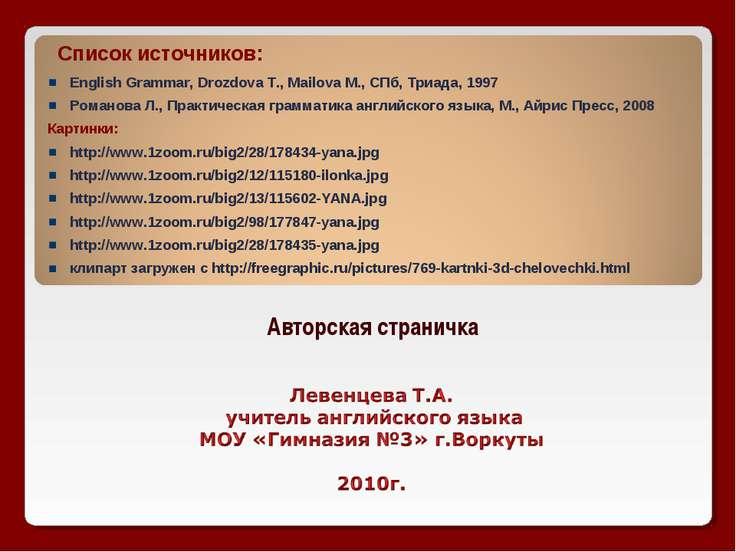 Авторская страничка Список источников: English Grammar, Drozdova T., Mailova ...