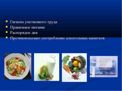 Гигиена умственного труда Правильное питание Распорядок дня Противопоказано у...