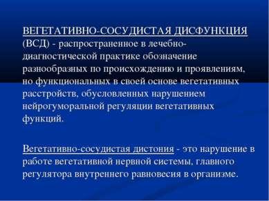ВЕГЕТАТИВНО-СОСУДИСТАЯ ДИСФУНКЦИЯ (ВСД) - распространенное в лечебно-диагност...