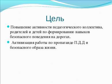 Цель Повышение активности педагогического коллектива, родителей и детей по фо...
