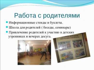 Работа с родителями Информационные стенды и буклеты. Школа для родителей ( бе...