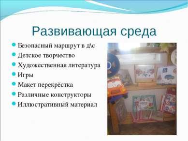 Развивающая среда Безопасный маршрут в д\с Детское творчество Художественная ...