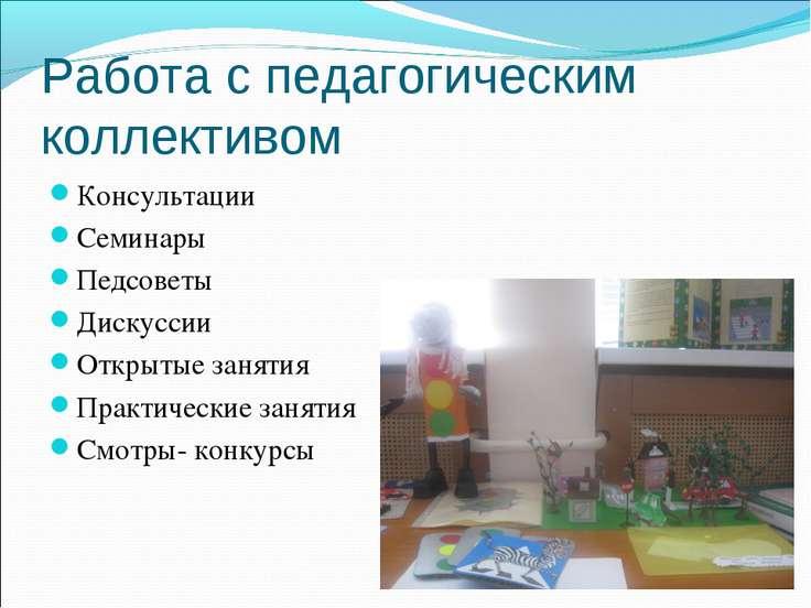 Работа с педагогическим коллективом Консультации Семинары Педсоветы Дискуссии...