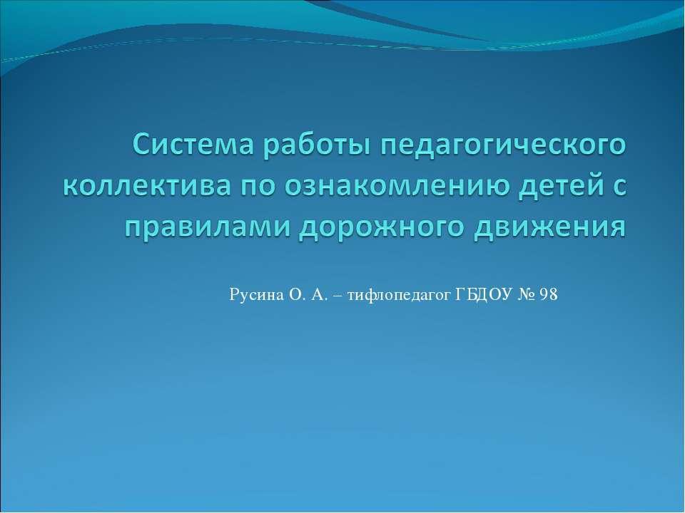Русина О. А. – тифлопедагог ГБДОУ № 98