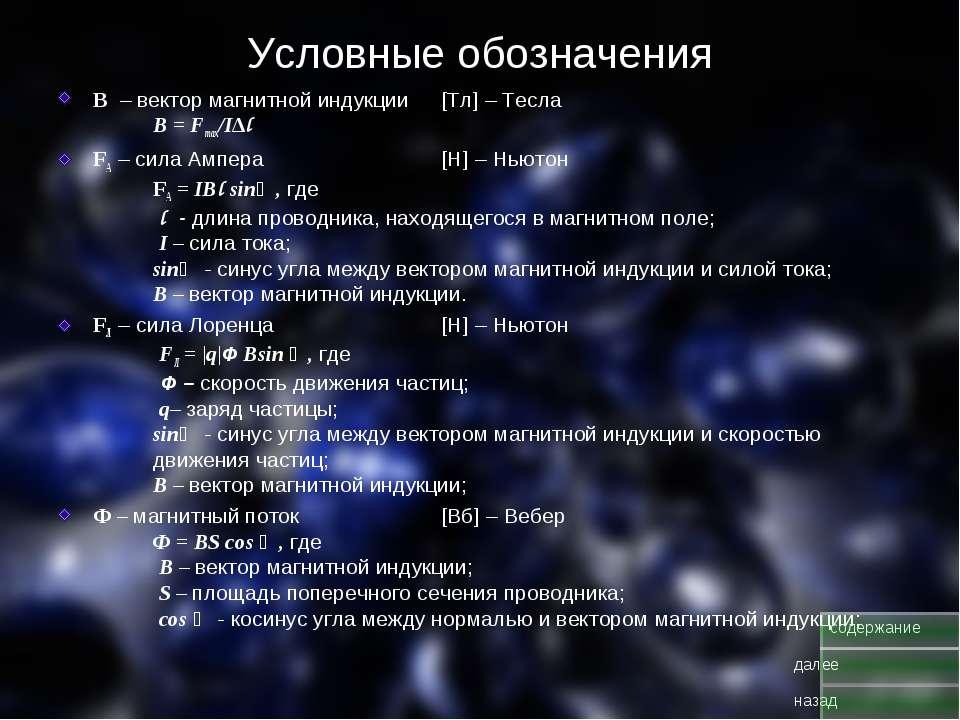 Условные обозначения B – вектор магнитной индукции [Тл] – Тесла B = Fmax/I∆l ...
