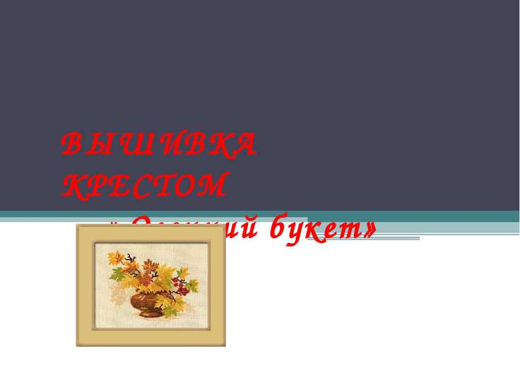 ВЫШИВКА КРЕСТОМ « Осенний букет»