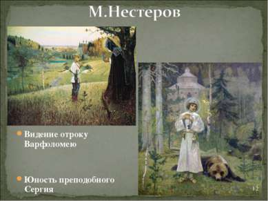 Видение отроку Варфоломею Юность преподобного Сергия *