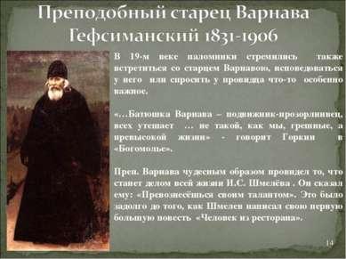 В 19-м веке паломники стремились также встретиться со старцем Варнавою, испов...