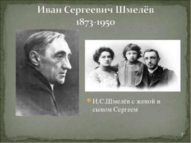 И.С.Шмелёв с женой и сыном Сергеем *