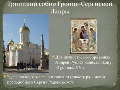 Здесь находится главная святыня монастыря – мощи преподобного Сергия Радонежс...