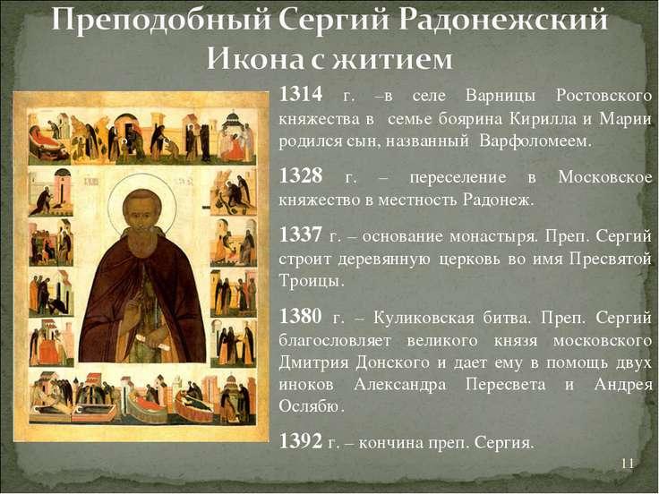 1314 г. –в селе Варницы Ростовского княжества в семье боярина Кирилла и Марии...