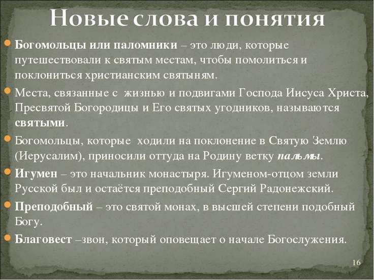 Богомольцы или паломники – это люди, которые путешествовали к святым местам, ...