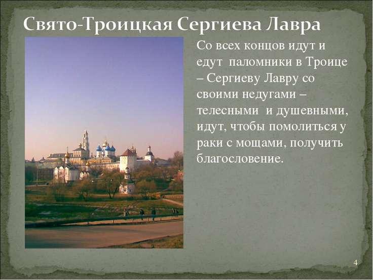 Со всех концов идут и едут паломники в Троице – Сергиеву Лавру со своими неду...