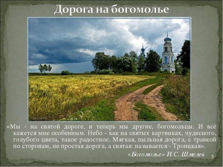 «Мы - на святой дороге, и теперь мы другие, богомольцы. И всё кажется мне осо...
