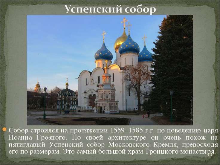Собор строился на протяжении 1559–1585 г.г. по повелению царя Иоанна Грозного...
