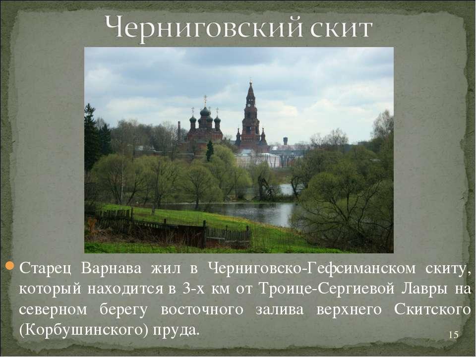 Старец Варнава жил в Черниговско-Гефсиманском скиту, который находится в 3-х ...