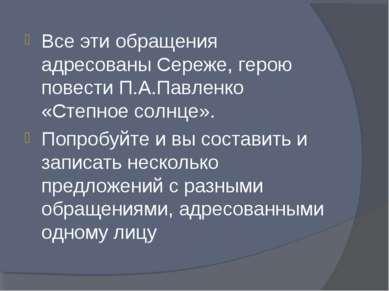 Все эти обращения адресованы Сереже, герою повести П.А.Павленко «Степное солн...